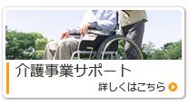 介護事業サポート
