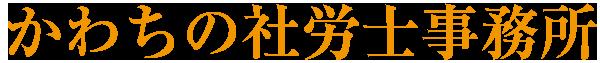 かわちの社労士事務所 | 東大阪市の社労士事務所です!