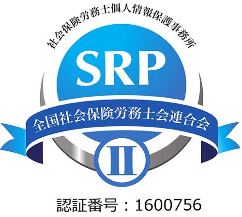 SRP 全国社会保険労務士会連合会 認証番号:1600756